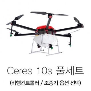 Ceres 10s 풀세트   방제드론   농약드론   케레스